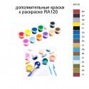 Дополнительные краски для раскраски RA120