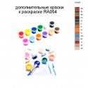 Дополнительные краски для раскраски RA054
