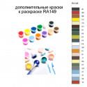 Дополнительные краски для раскраски RA149