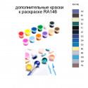 Дополнительные краски для раскраски RA146