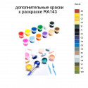 Дополнительные краски для раскраски RA143