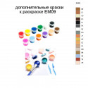 Дополнительные краски для раскраски EM09