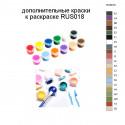 Дополнительные краски для раскраски RUS018