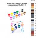 Дополнительные краски для раскраски RUS019