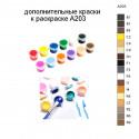 Дополнительные краски для раскраски A203