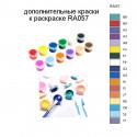 Дополнительные краски для раскраски RA057