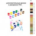 Дополнительные краски для раскраски F03