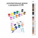 Дополнительные краски для раскраски A159
