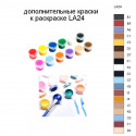 Дополнительные краски для раскраски LA24