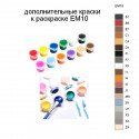 Дополнительные краски для раскраски EM10