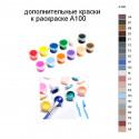 Дополнительные краски для раскраски A100