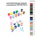 Дополнительные краски для раскраски KRYM-FN13