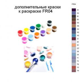 Дополнительные краски для раскраски FR04