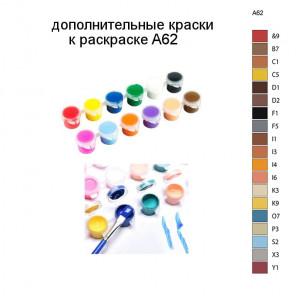 Дополнительные краски для раскраски A62