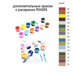 Дополнительные краски для раскраски RA055