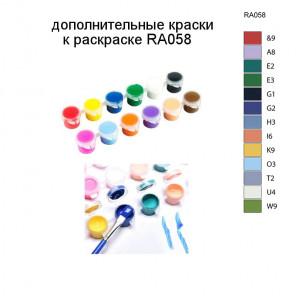 Дополнительные краски для раскраски RA058