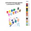 Дополнительные краски для раскраски RA053