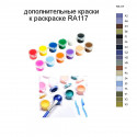 Дополнительные краски для раскраски RA117