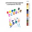 Дополнительные краски для раскраски RA122