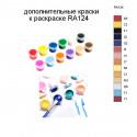 Дополнительные краски для раскраски RA124