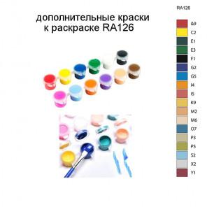 Дополнительные краски для раскраски RA126