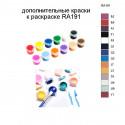 Дополнительные краски для раскраски RA191
