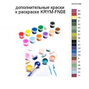 Дополнительные краски для раскраски KRYM-FN08