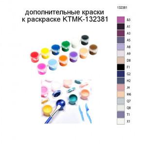 Дополнительные краски для раскраски KTMK-132381