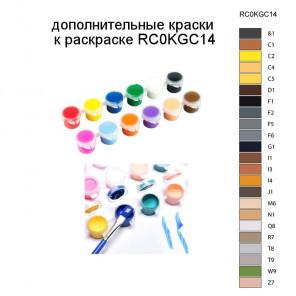 Дополнительные краски для раскраски RC0KGC14