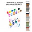 Дополнительные краски для раскраски RU0BIC1