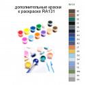 Дополнительные краски для раскраски RA131