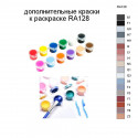 Дополнительные краски для раскраски RA128