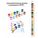 Дополнительные краски для раскраски GP01