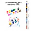 Дополнительные краски для раскраски HB09