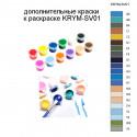Дополнительные краски для раскраски KRYM-SV01