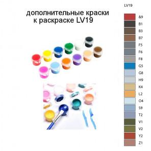 Дополнительные краски для раскраски LV19