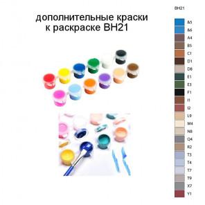 Дополнительные краски для раскраски BH21