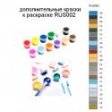 Дополнительные краски для раскраски RUS002