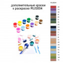 Дополнительные краски для раскраски RUS004