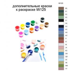 Дополнительные краски для раскраски W125