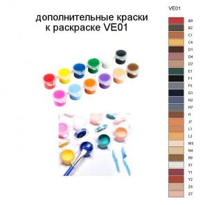 Дополнительные краски для раскраски VE01