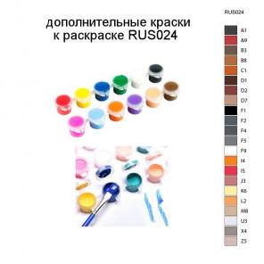 Дополнительные краски для раскраски RUS024