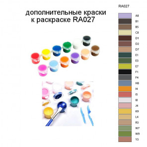 Дополнительные краски для раскраски RA027