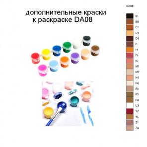 Дополнительные краски для раскраски DA08