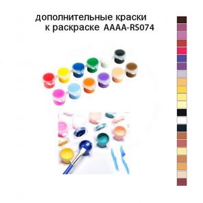 Дополнительные краски для раскраски AAAA-RS074
