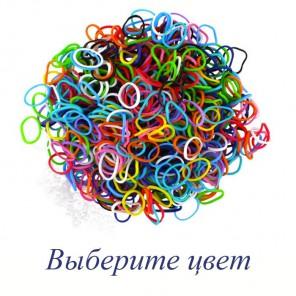 Выберите цвет: однотонные 300шт Резиночки для плетения