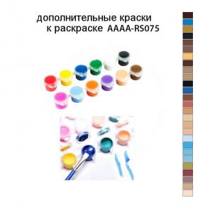 Дополнительные краски для раскраски AAAA-RS075