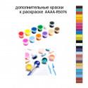 Дополнительные краски для раскраски AAAA-RS076