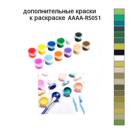 Дополнительные краски для раскраски AAAA-RS051