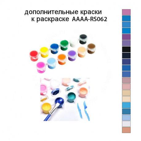 Дополнительные краски для раскраски AAAA-RS062